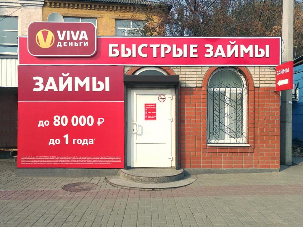 Фото офиса №1 VIVA Деньги в Красном Сулине