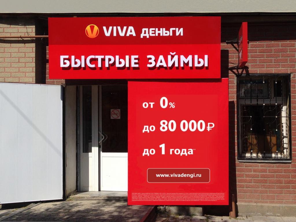Фото офиса №1 VIVA Деньги в Крымске