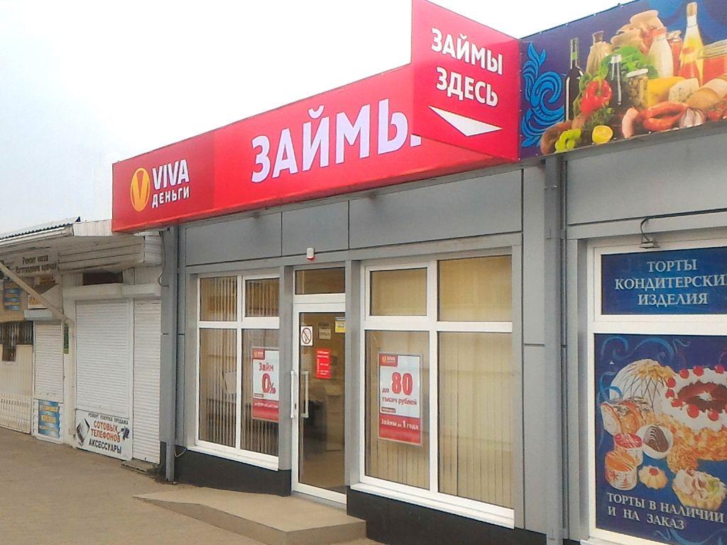 Займы в Кропоткине – все условия микрозаймов и адреса МФО (микрофинансовых организаций)