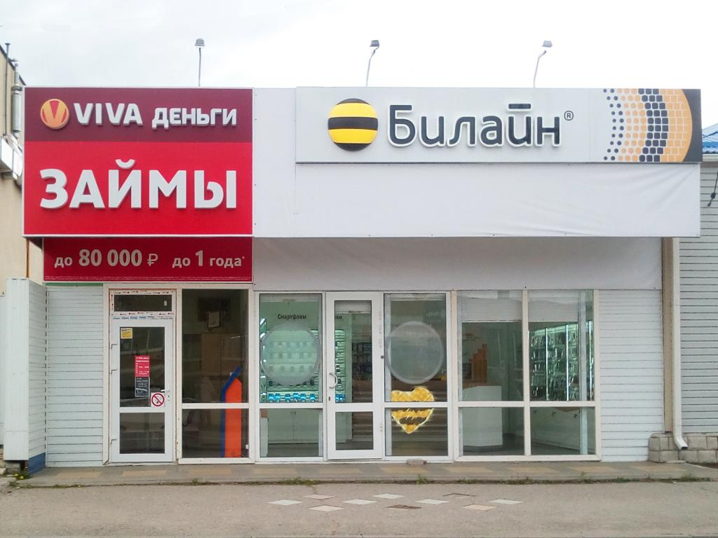 Фото офиса №1 VIVA Деньги в Лабинске