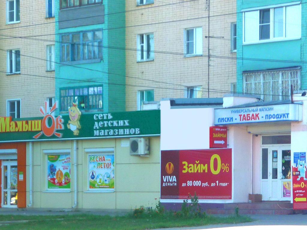 Фото офиса №2 VIVA Деньги в Лисках