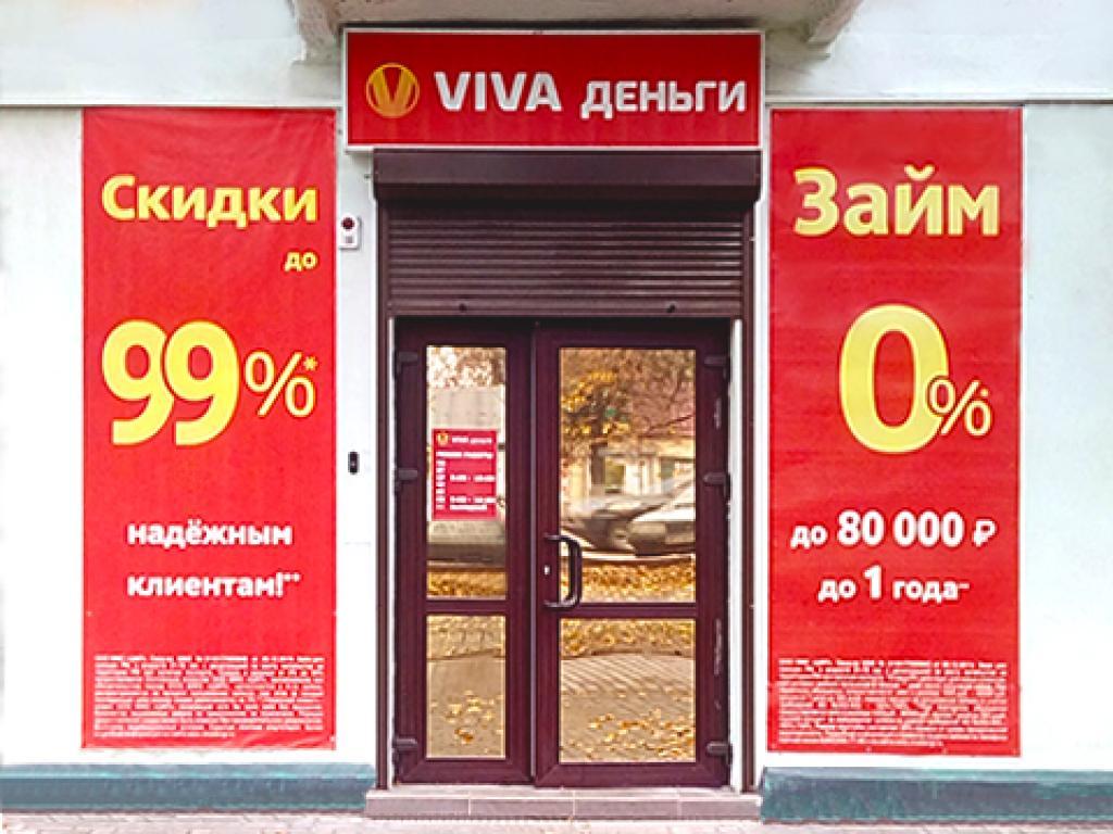 Фото офиса №1 VIVA Деньги в Людиново
