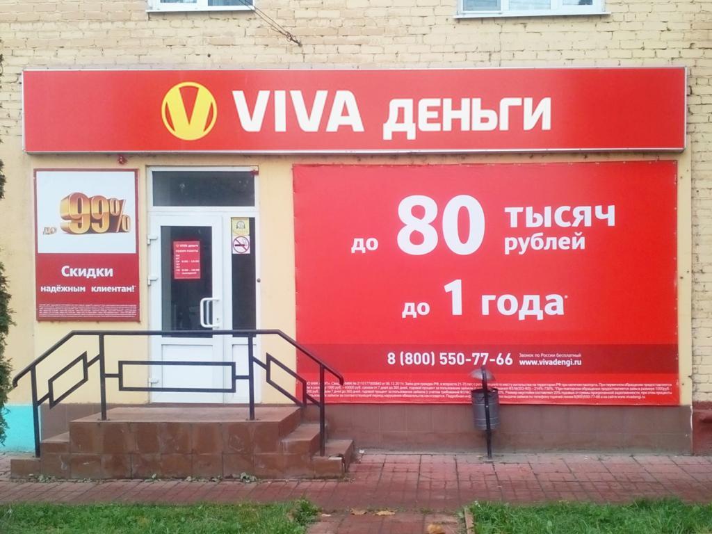 Фото офиса №1 VIVA Деньги в Мценске