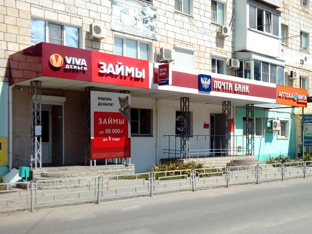 Фото офиса №2 VIVA Деньги в Михайловке