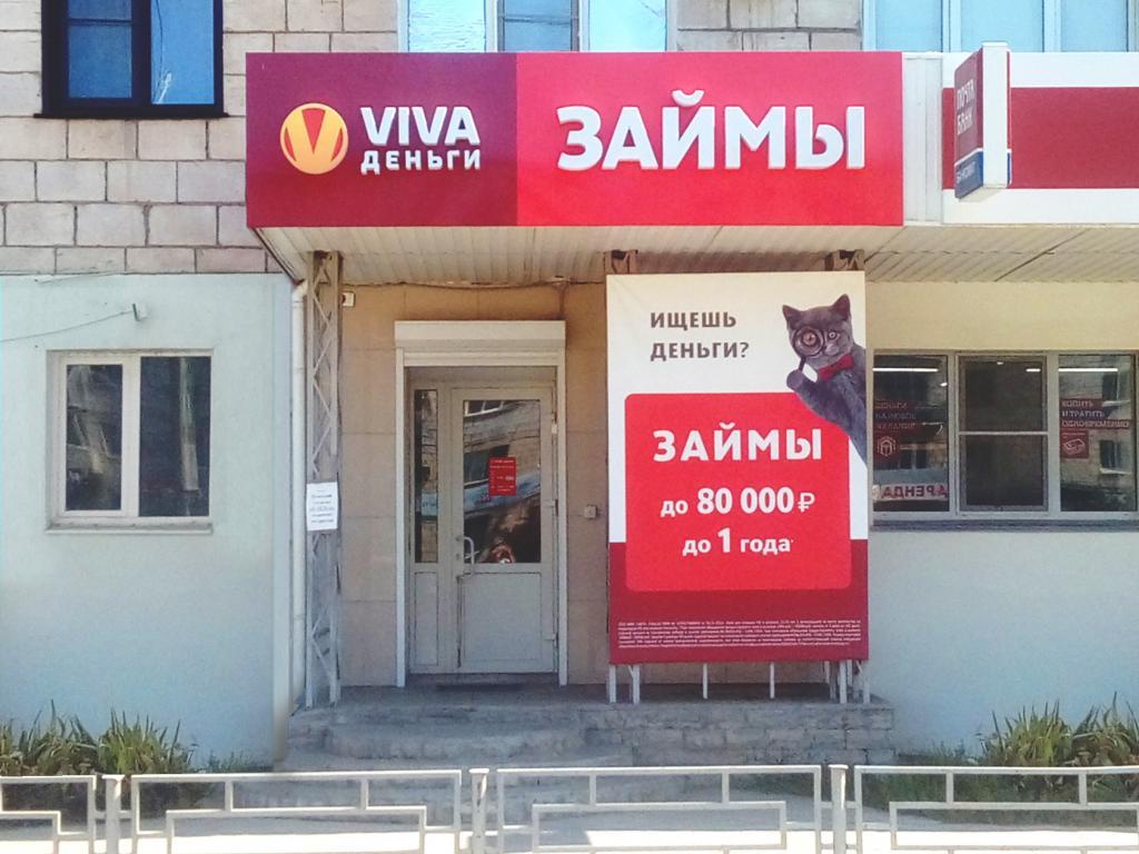 Фото офиса №1 VIVA Деньги в Михайловке