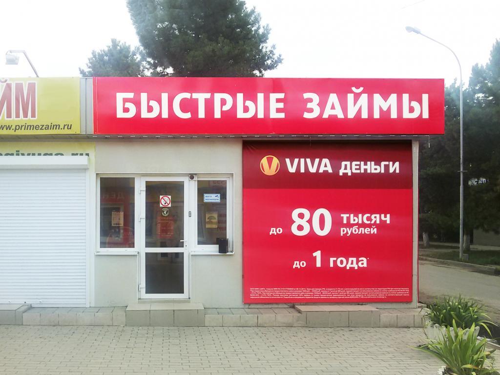 Фото офиса №1 VIVA Деньги в Минеральных Водах