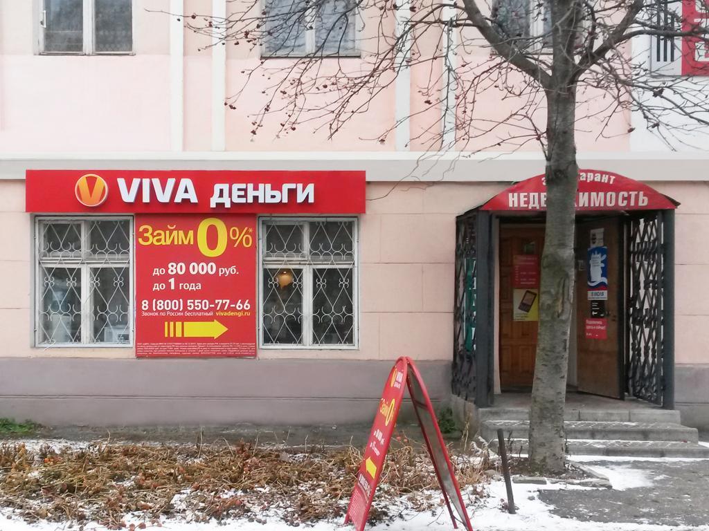 Фото офиса №1 VIVA Деньги в Муроме
