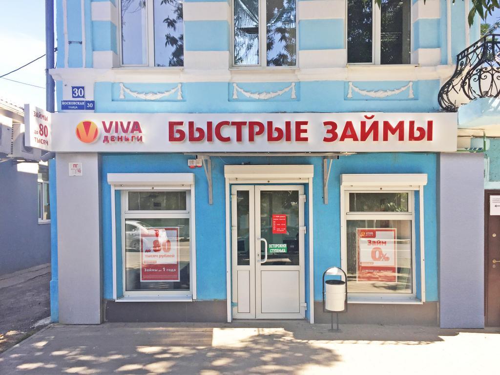 Фото офиса №1 VIVA Деньги в Новочеркасске