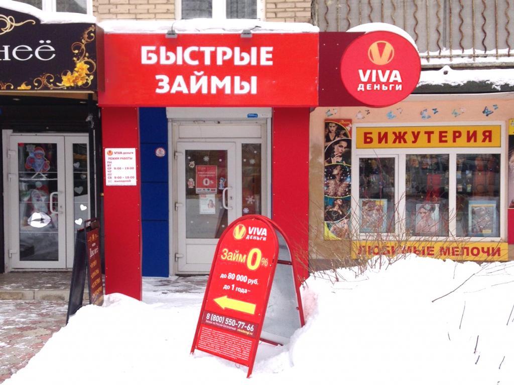 Фото офиса №1 VIVA Деньги в Новомосковске