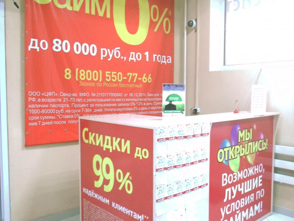 Фото офиса №1 VIVA Деньги в Новопавловске