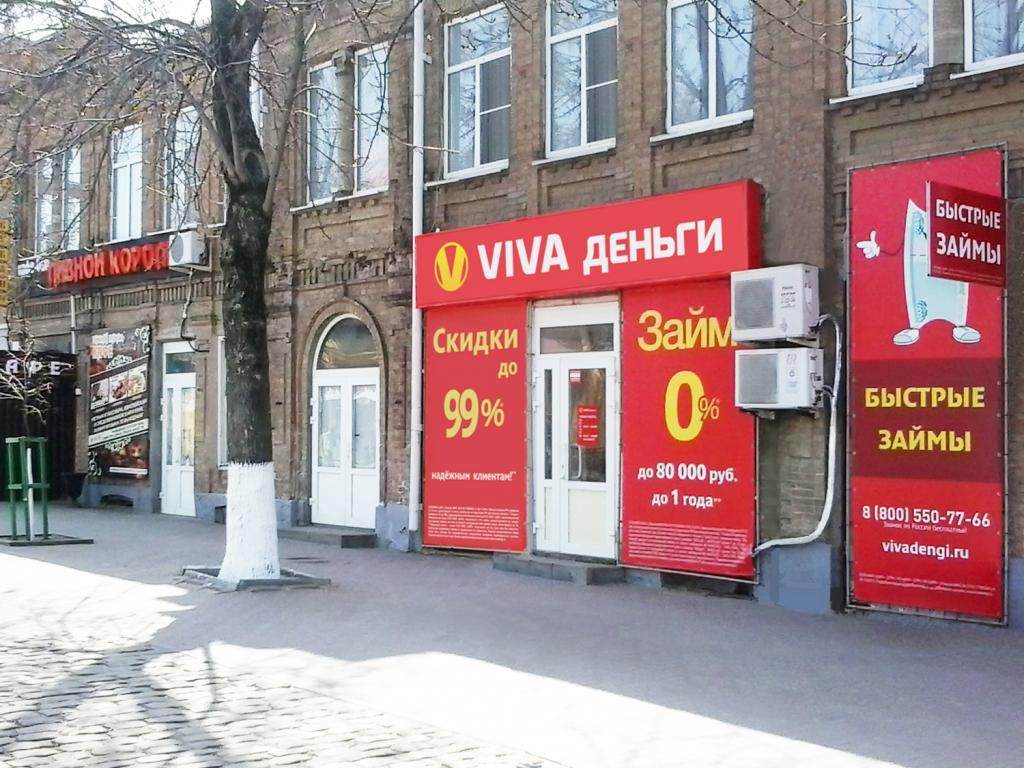 Фото офиса №2 VIVA Деньги в Ейске