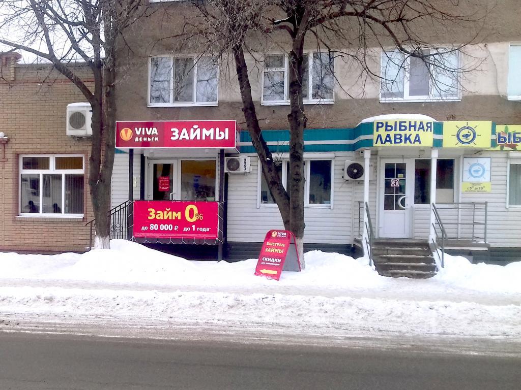 Фото офиса №2 VIVA Деньги в Губкине