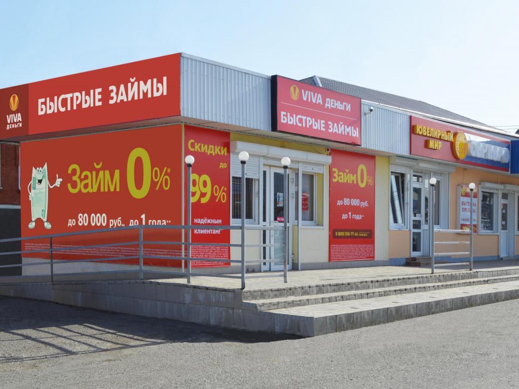 Фото офиса №2 VIVA Деньги в Курганинске