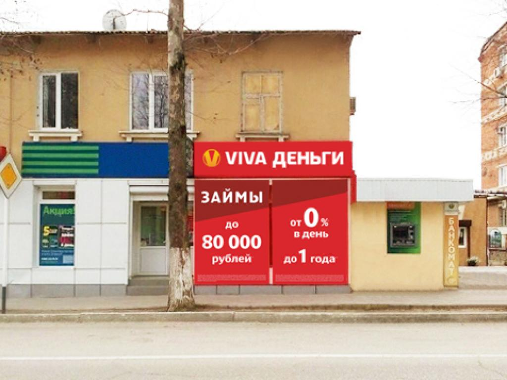 Фото офиса №1 VIVA Деньги в Темрюке