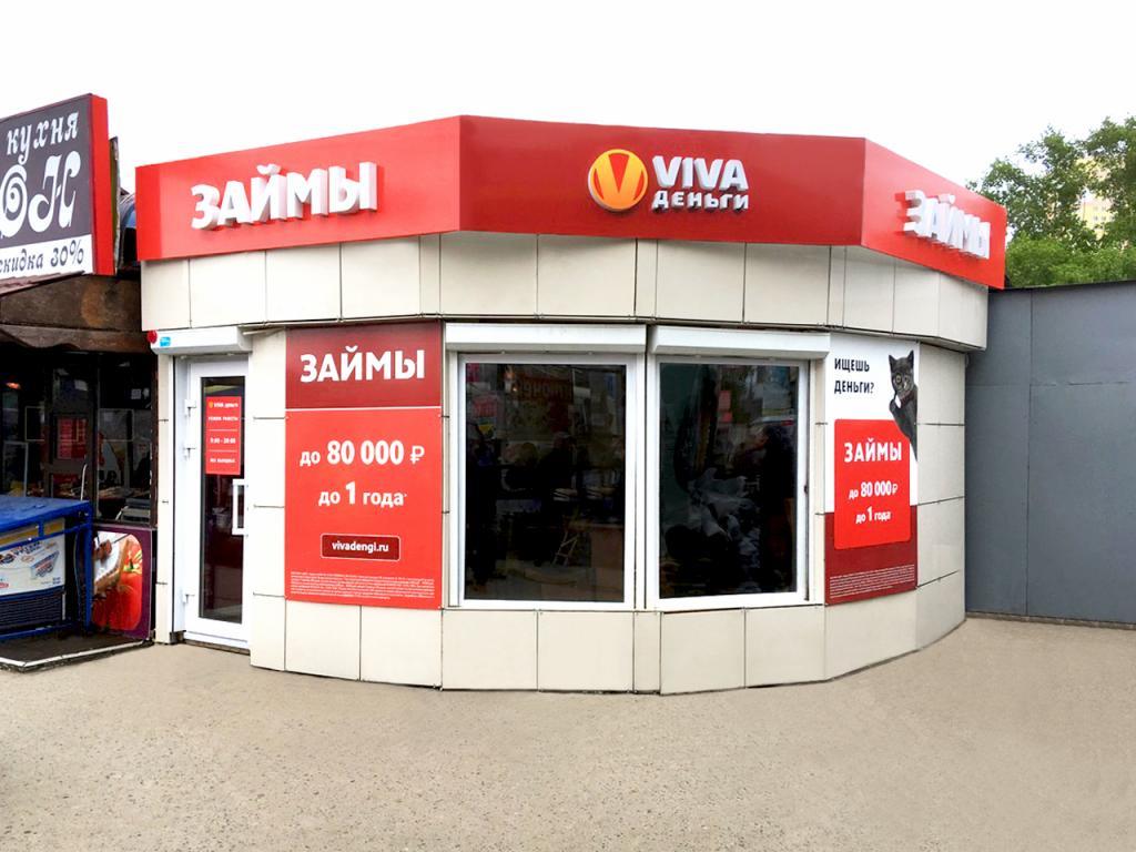 Фото офиса №1 VIVA Деньги в Перми