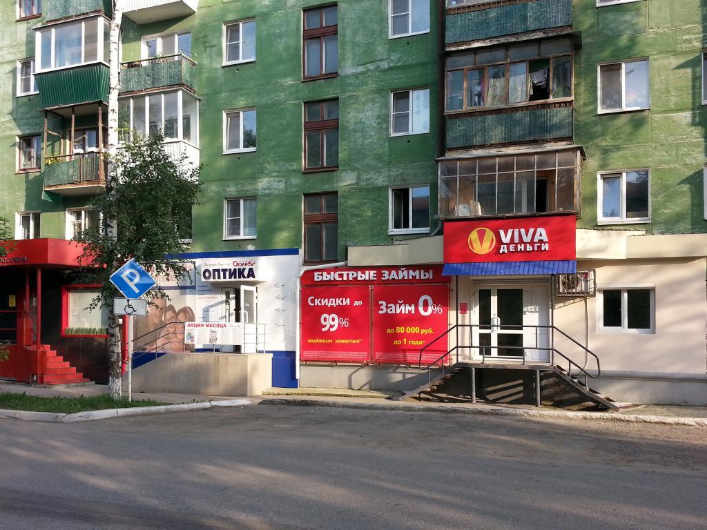 Фото офиса №2 VIVA Деньги в Полевском
