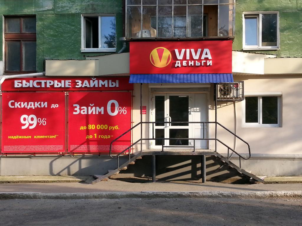 Фото офиса №1 VIVA Деньги в Полевском
