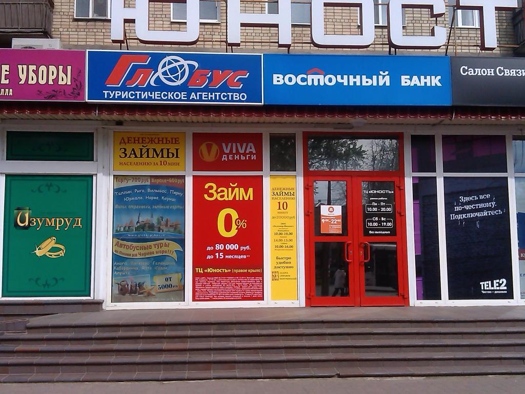 Фото офиса №1 VIVA Деньги в Пскове