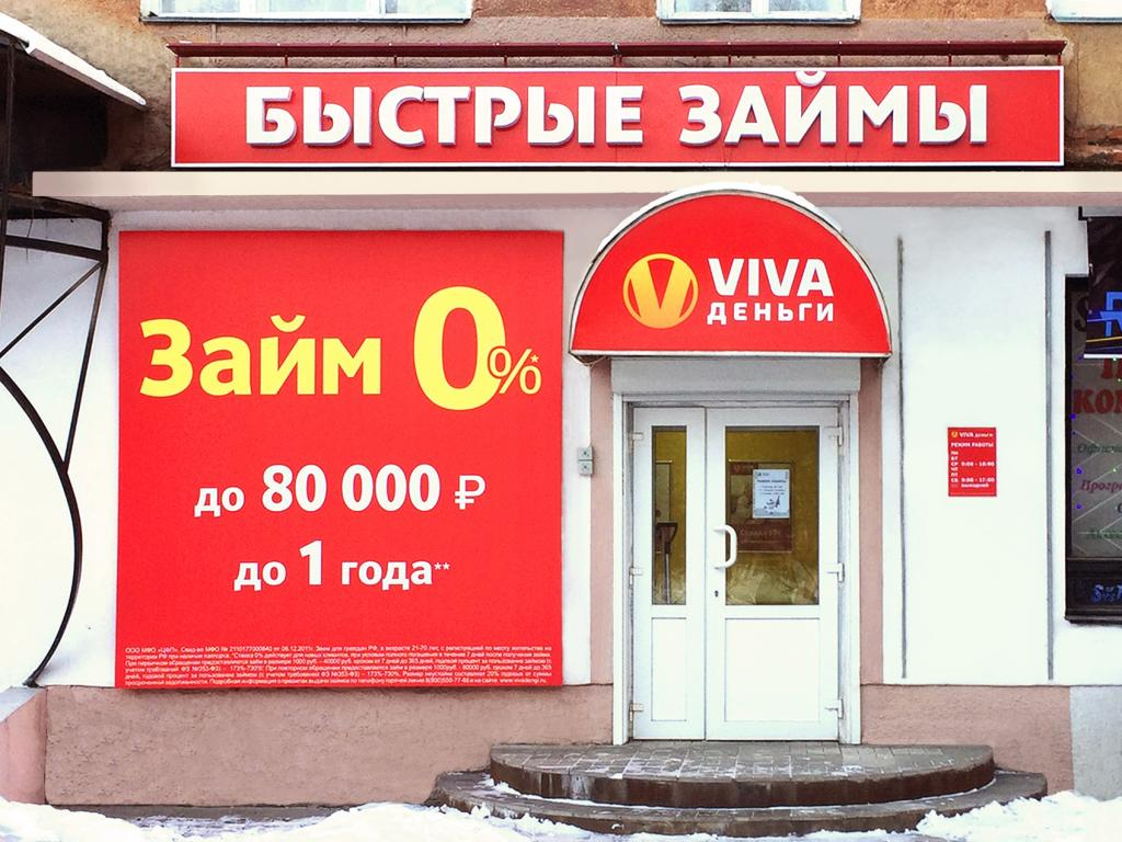 Фото офиса №1 VIVA Деньги в Ржеве