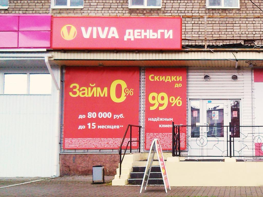 Фото офиса №1 VIVA Деньги в Рыбинске