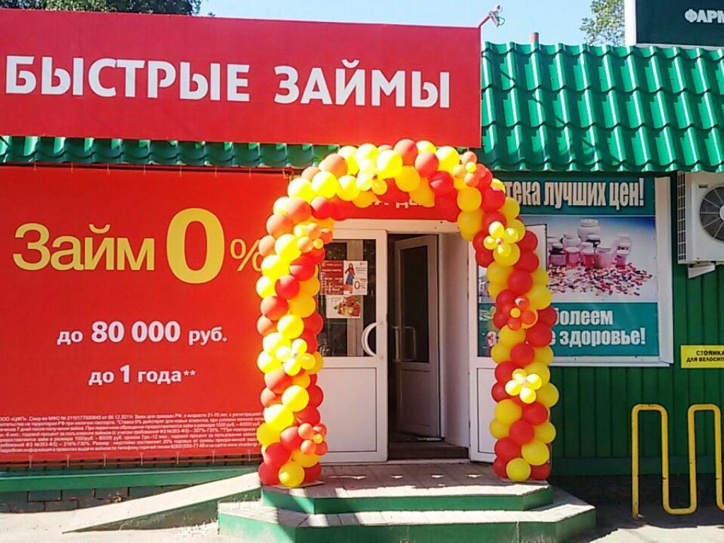 Фото офиса №1 VIVA Деньги в Ртищево