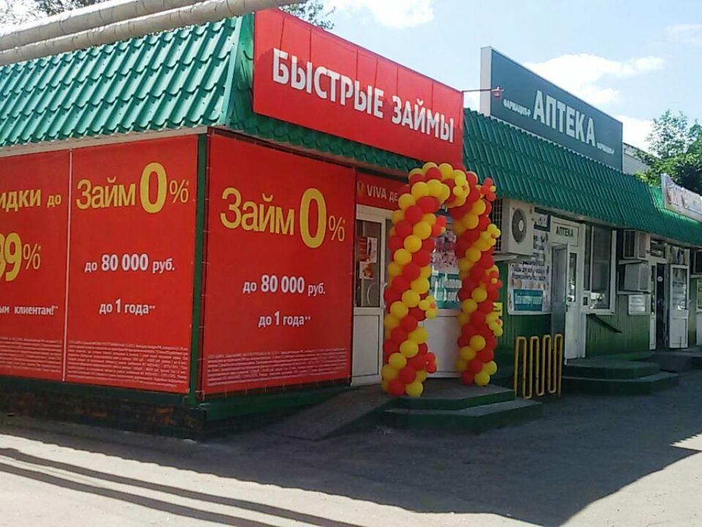 Фото офиса №2 VIVA Деньги в Ртищево