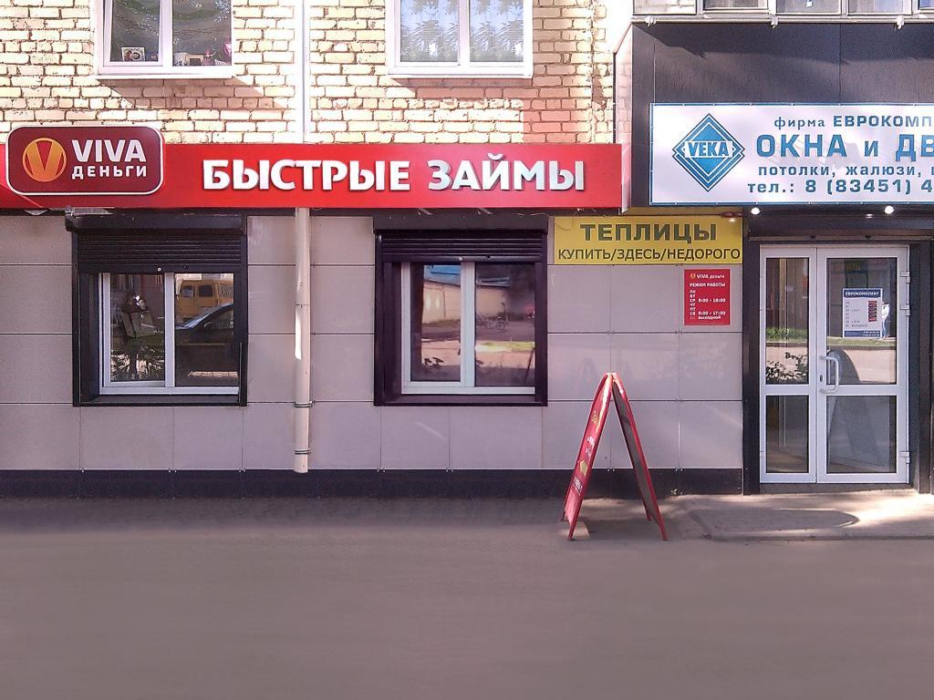 Фото офиса №1 VIVA Деньги в Рузаевке