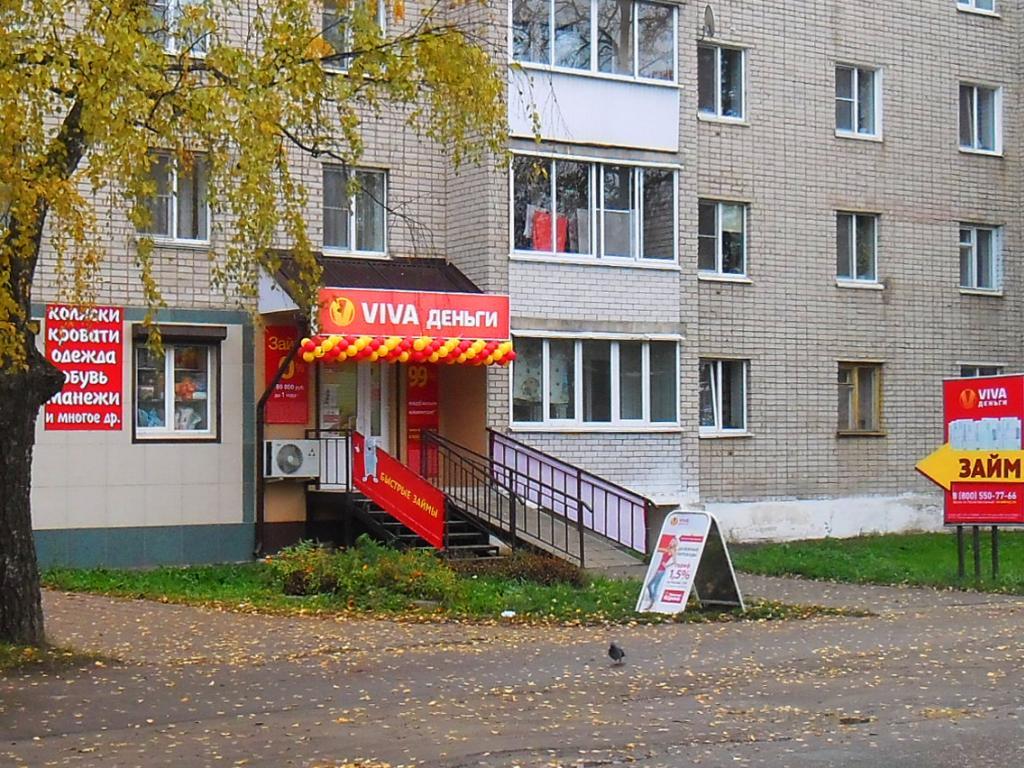 Фото офиса №2 VIVA Деньги в Сафоново