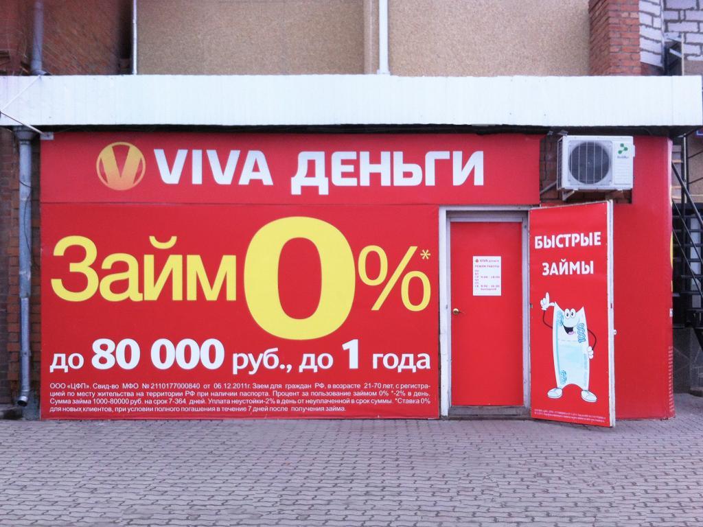 Фото офиса №1 VIVA Деньги в Сальске