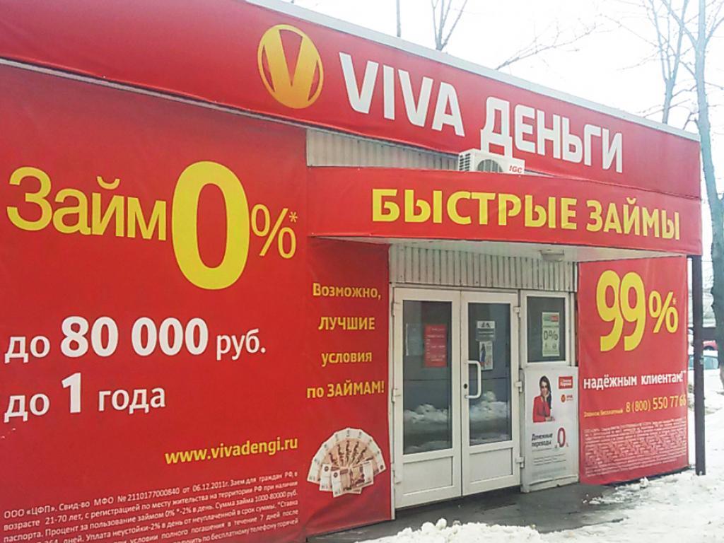 Фото офиса №1 VIVA Деньги в Щекино
