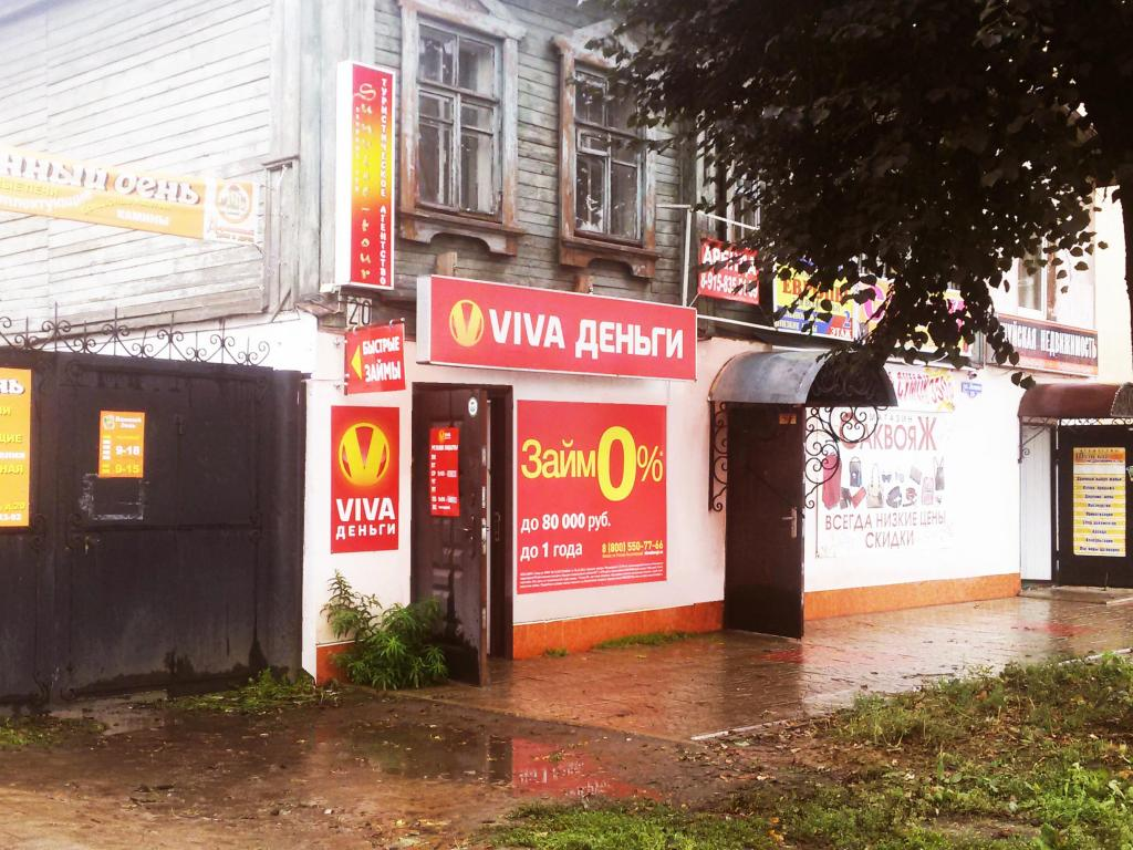 Фото офиса №2 VIVA Деньги в Шуе