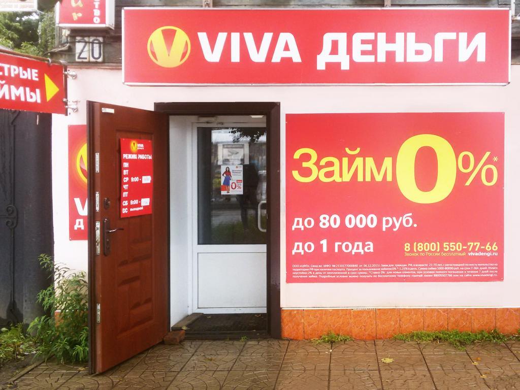 Фото офиса №1 VIVA Деньги в Шуе