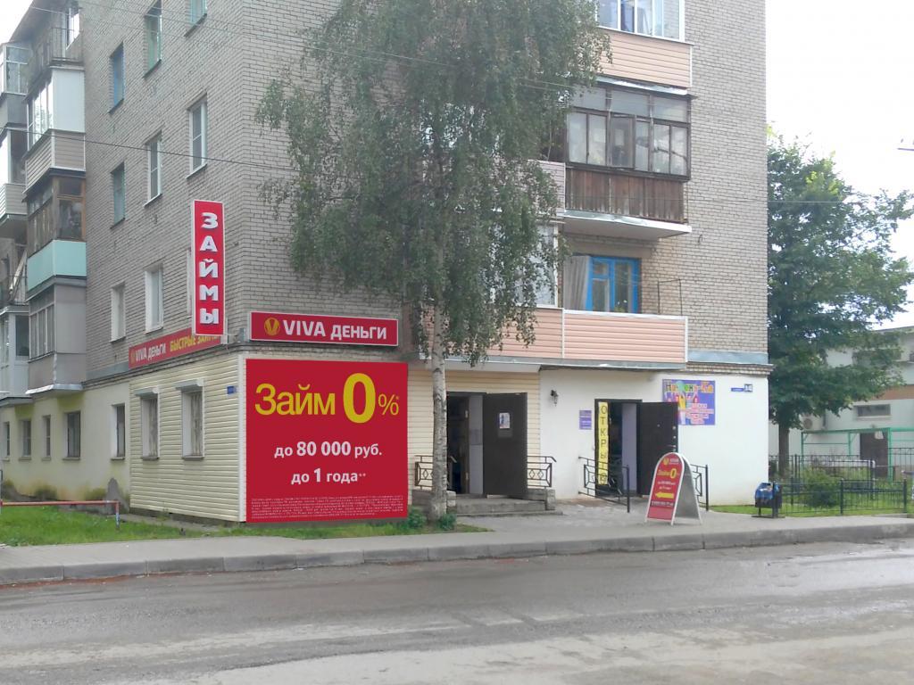 Фото офиса №2 VIVA Деньги в Старой Руссе