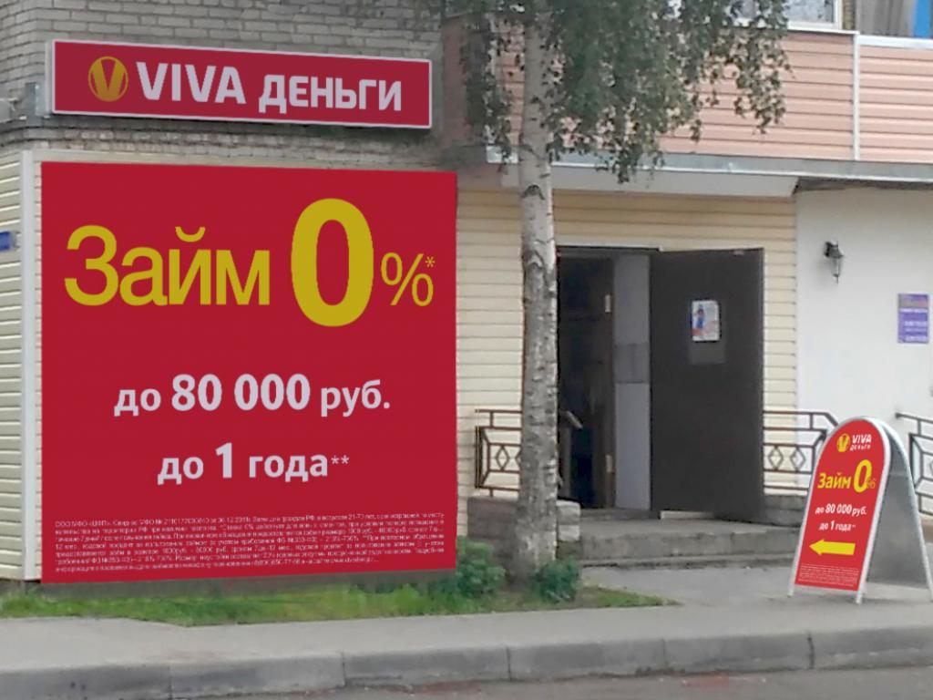 Фото офиса №1 VIVA Деньги в Старой Руссе
