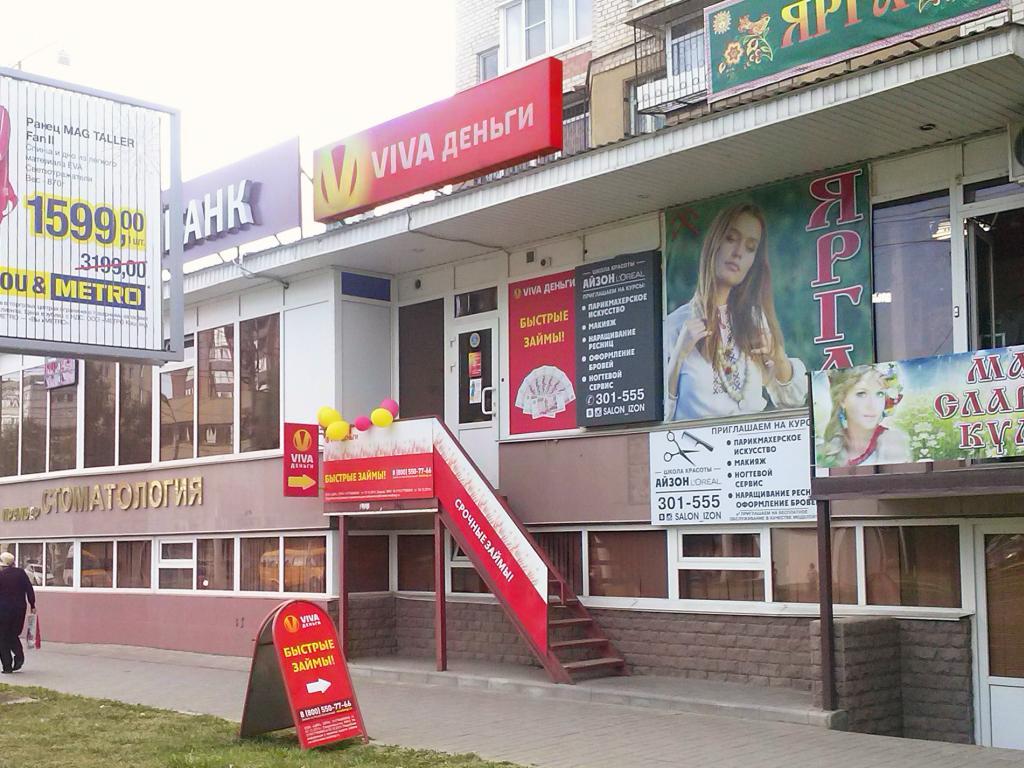 Фото офиса №2 VIVA Деньги в Ставрополе