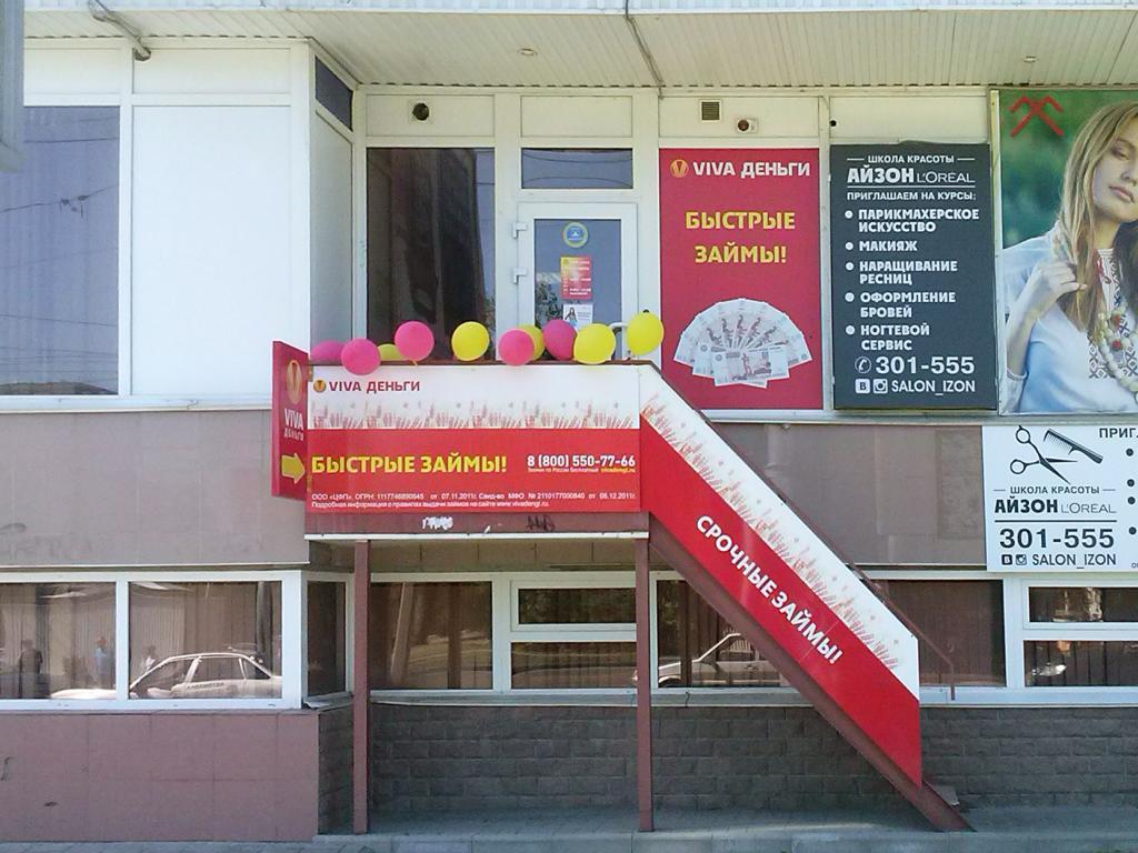 Фото офиса №1 VIVA Деньги в Ставрополе