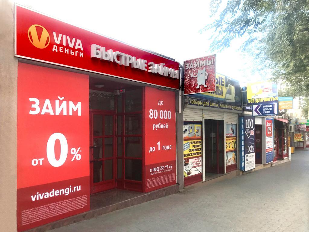 Фото офиса №1 VIVA Деньги в Таганроге