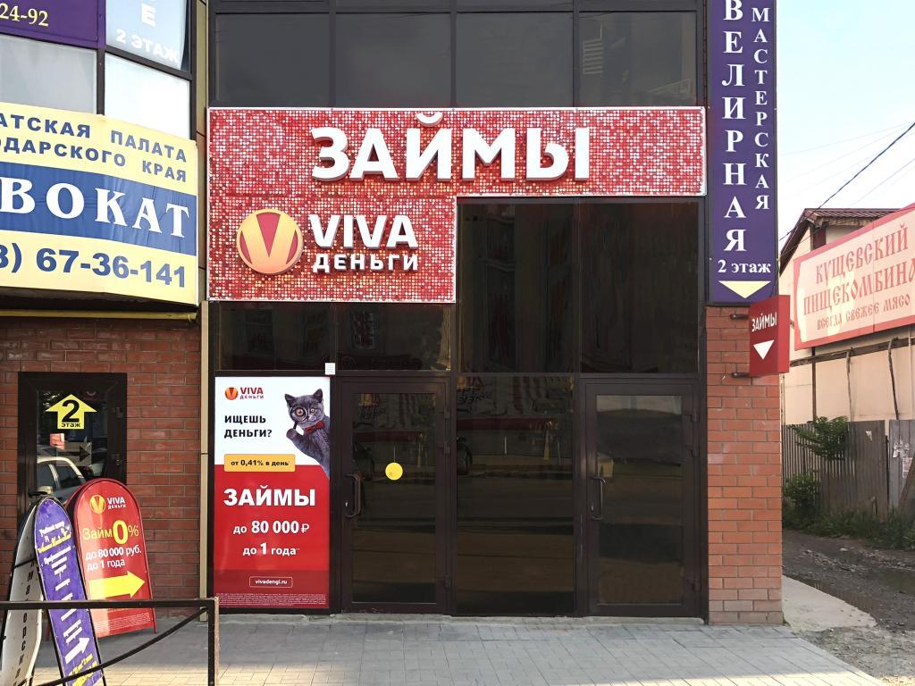 Фото офиса №1 VIVA Деньги в Тимашевске