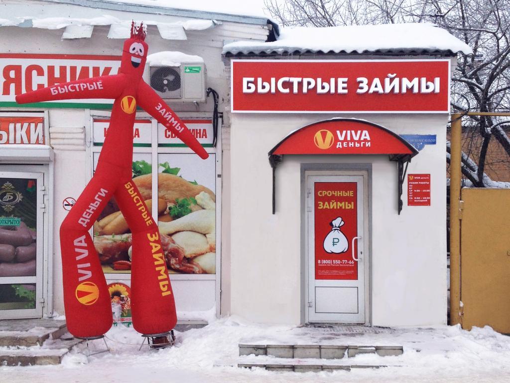 Фото офиса №1 VIVA Деньги в Торжке