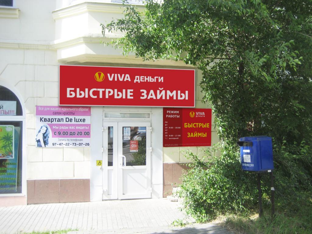 Фото офиса №1 VIVA Деньги в Ульяновске