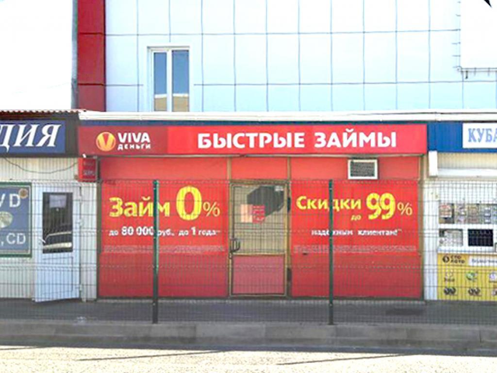 Фото офиса №1 VIVA Деньги в Усть-Лабинске