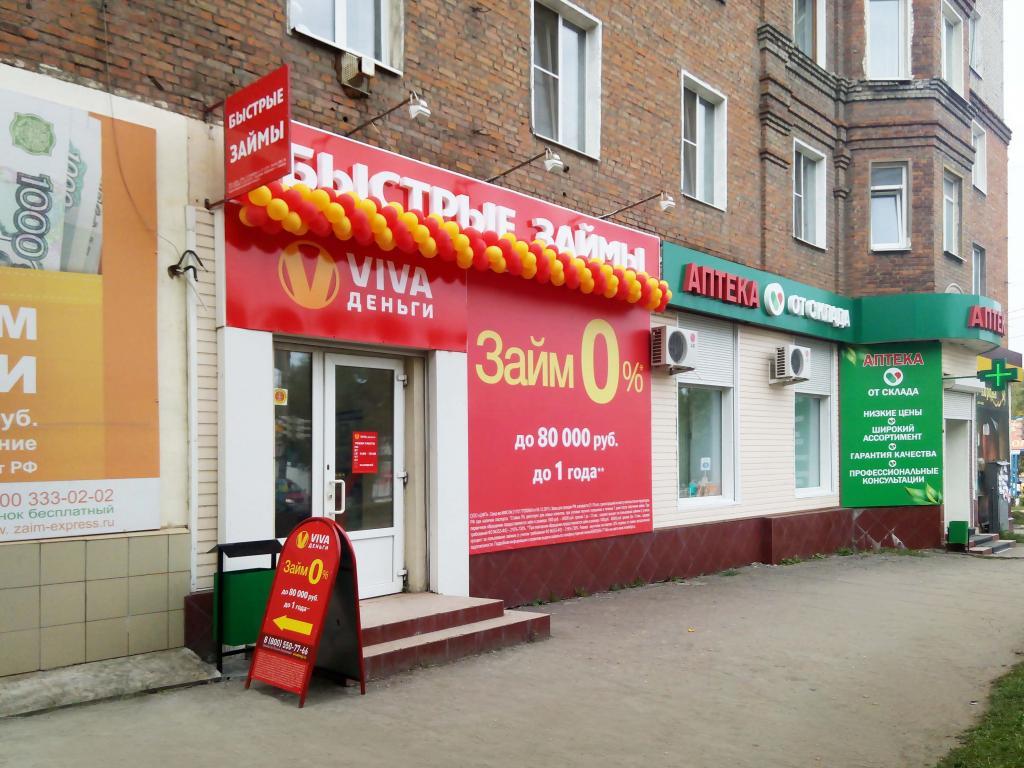 Фото офиса №2 VIVA Деньги в Узловой
