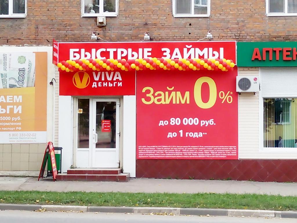 Фото офиса №1 VIVA Деньги в Узловой
