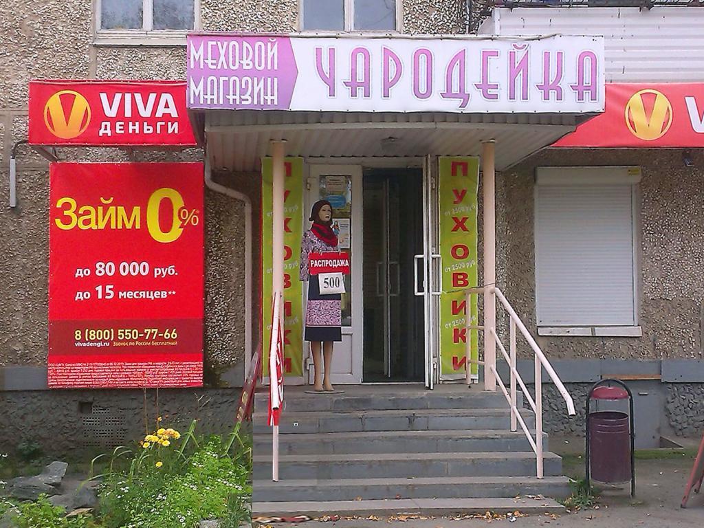 Фото офиса №1 VIVA Деньги в Верхней Пышме