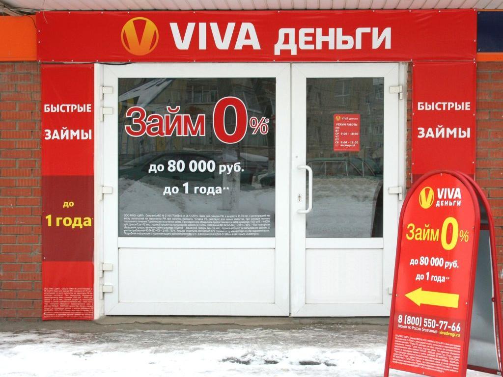 Фото офиса №1 VIVA Деньги в Алексине
