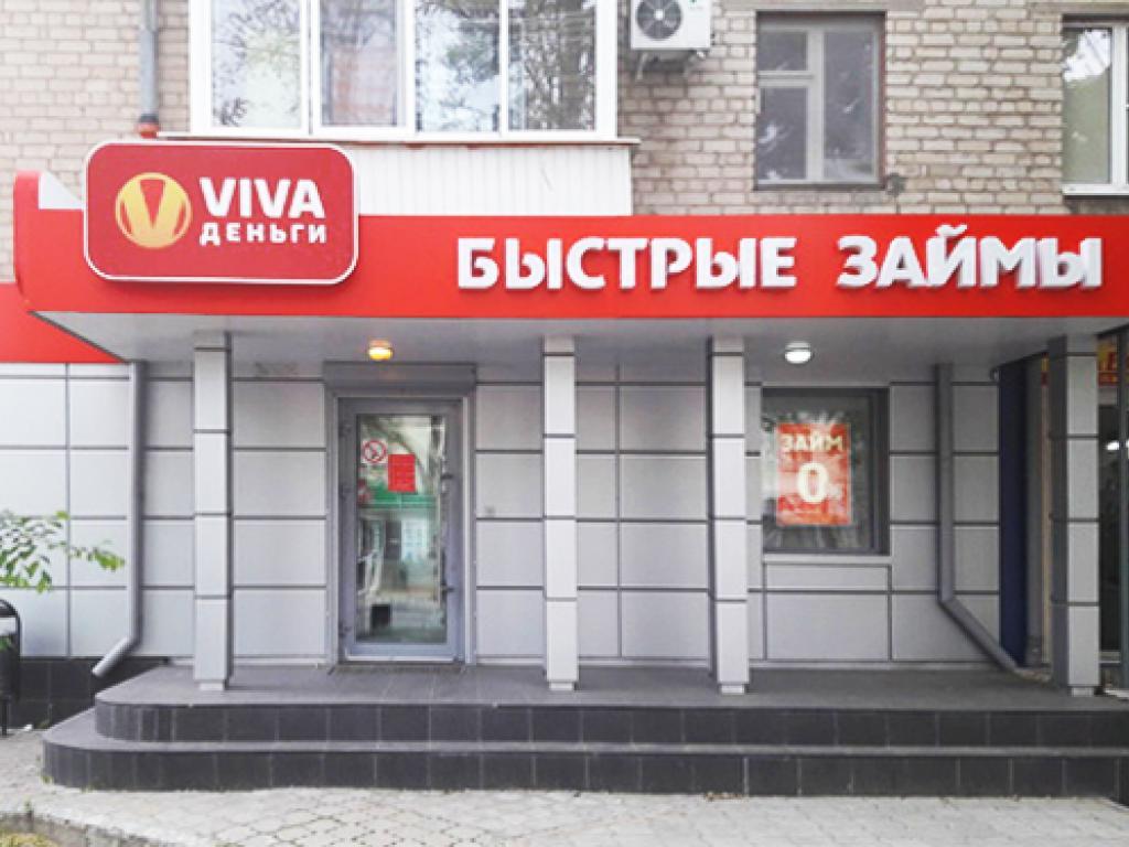Фото офиса №1 VIVA Деньги в Белой Калитве