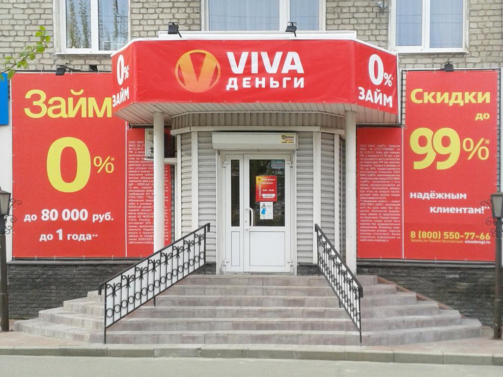 Фото офиса №1 VIVA Деньги в Дзержинске