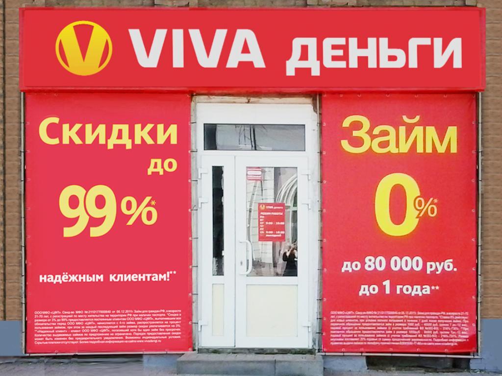 Фото офиса №1 VIVA Деньги в Ейске