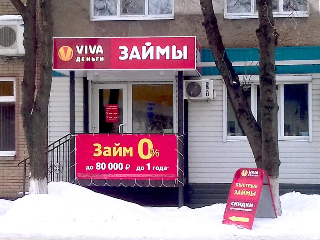 Фото офиса №1 VIVA Деньги в Губкине