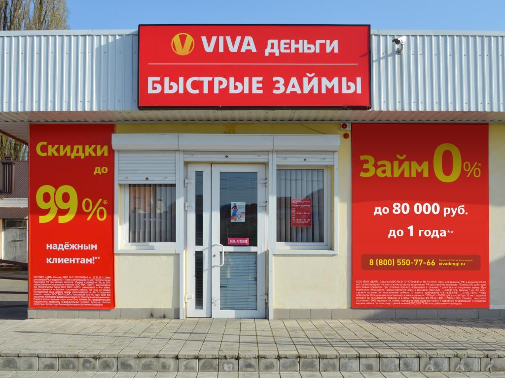 Фото офиса №1 VIVA Деньги в Курганинске